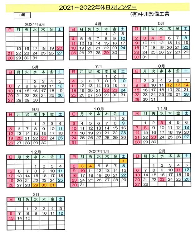2021-2022カレンダーB.png