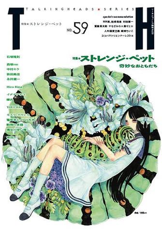 トーキングヘッズ叢書No.59