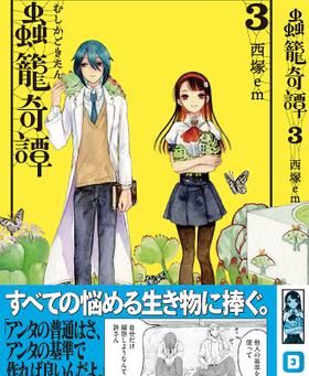 お知らせ「蟲籠奇譚」3巻、3月13日発売