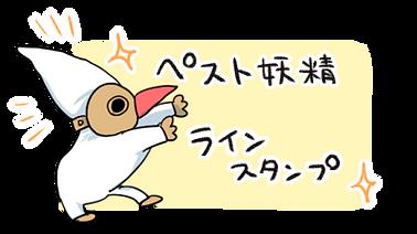 ペストくんミニ.png