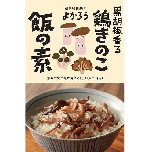 黒胡椒香る 鶏きのこ飯の素