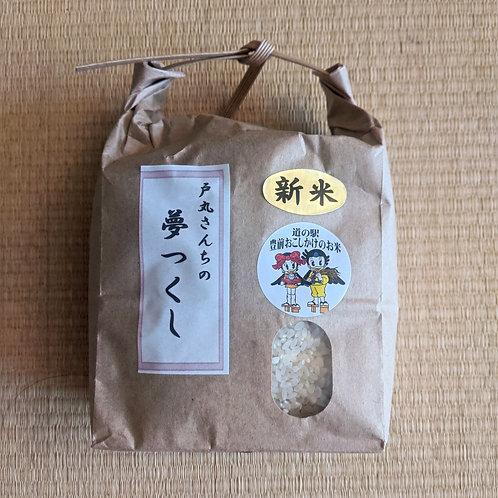 【新米】豊前産 夢つくし 900g(約6合)
