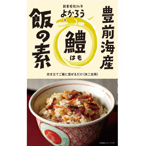 豊前海の高級魚『鱧(はも)』を使った 鱧飯の素