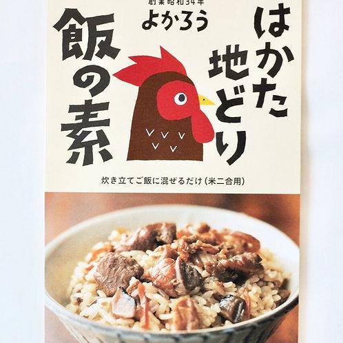『はかた地どり』を使った 地鶏飯の素