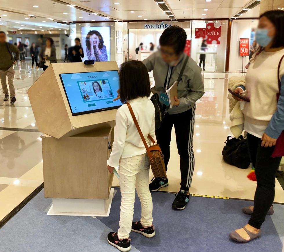 HK Public Library- E-Book Route Show- Photo Kiosk