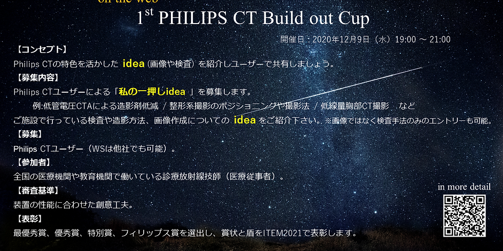 The 1st Philips CT Build out Cup