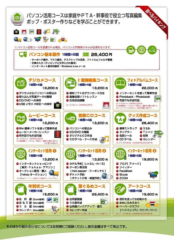 店頭メニューB面_2021_6_改訂版.jpg