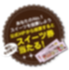 当たる_edited.png