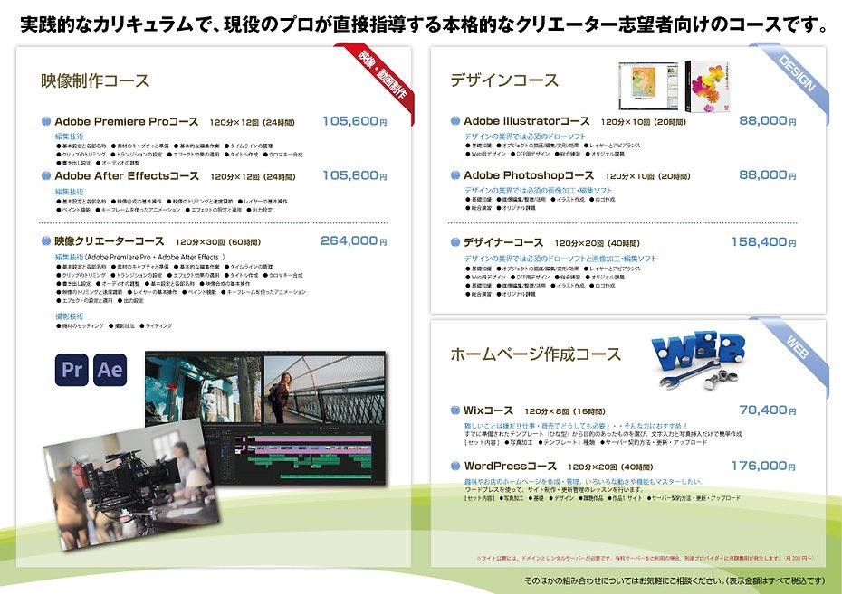 店頭メニュー【クリエイティヴ】2021_6_改訂版.jpg
