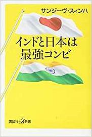 インドと日本は最強コンビ.png