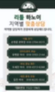 리틀하노이 팝업-01.jpg