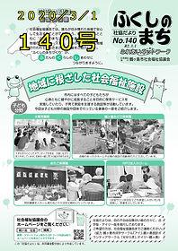 ふくしのまち_140号.jpg
