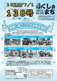 ふくしのまち_138号.jpg