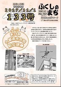 ふくしのまち_133号.jpg