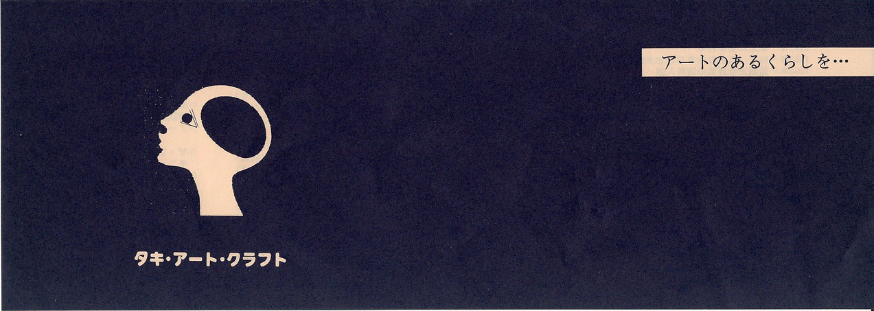 滝アートクラフト