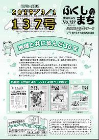 ふくしのまち_137号.jpg