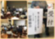 Sネット幹事会のフォトコラージュ画像