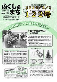 ふくしのまち_122号.jpg