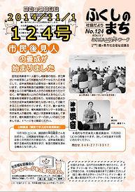 ふくしのまち_124号.jpg