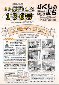 ふくしのまち_136号.jpg