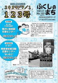 ふくしのまち_123号.jpg
