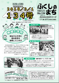 ふくしのまち_134号.jpg