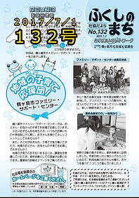 ふくしのまち_132号.jpg