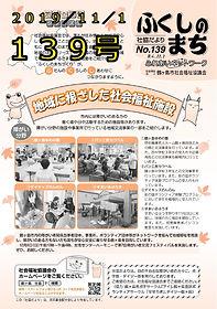 ふくしのまち_139号.jpg