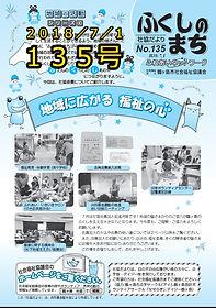 ふくしのまち_135号.jpg