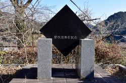 飯能市立東吾野小学校・開校100周年記念