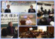 障がい者関連講演会のコラージュ画像