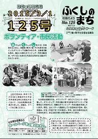 ふくしのまち_125号.jpg