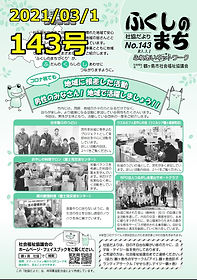 ふくしのまち_143号.jpg
