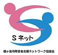 鶴ヶ島市障がい者支援ネットワーク協議会