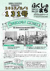 ふくしのまち_131号.jpg