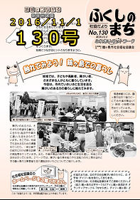 ふくしのまち_130号.jpg