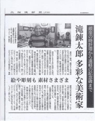 北海道新聞 .jpg