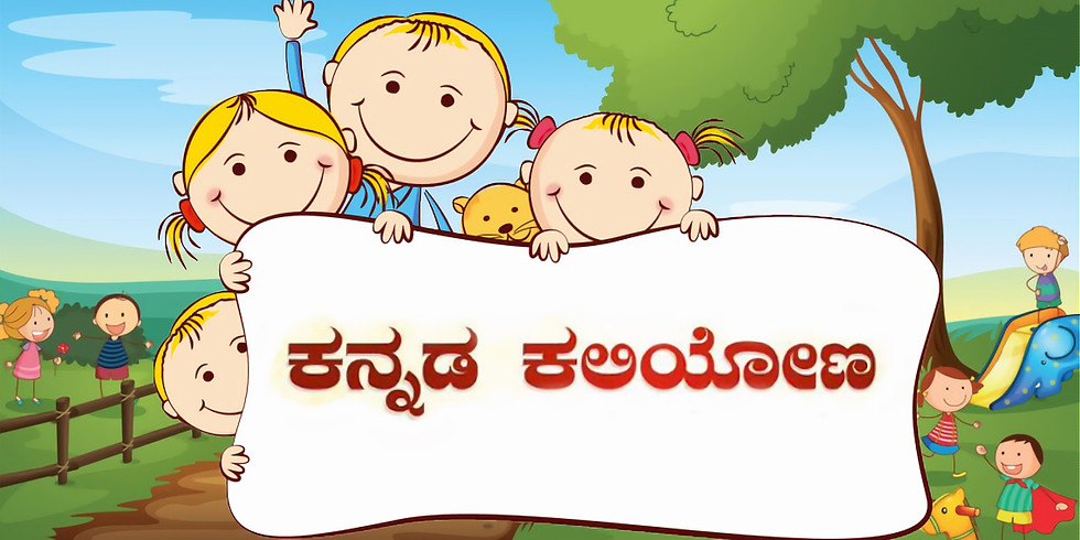 Kannada KaliyoNa 2020 - Term 1