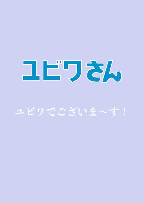 ユビワさん02-15.jpg