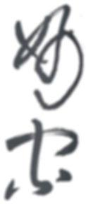 Myoku-sig1.jpg