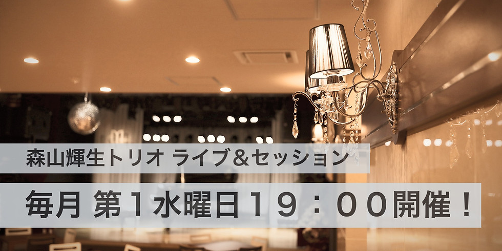 森山輝生トリオ ライブ&セッションVol.26