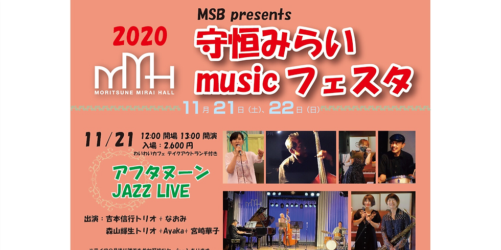 守恒みらい music フェスタ 〜アフタヌーン JAZZ LIVE〜