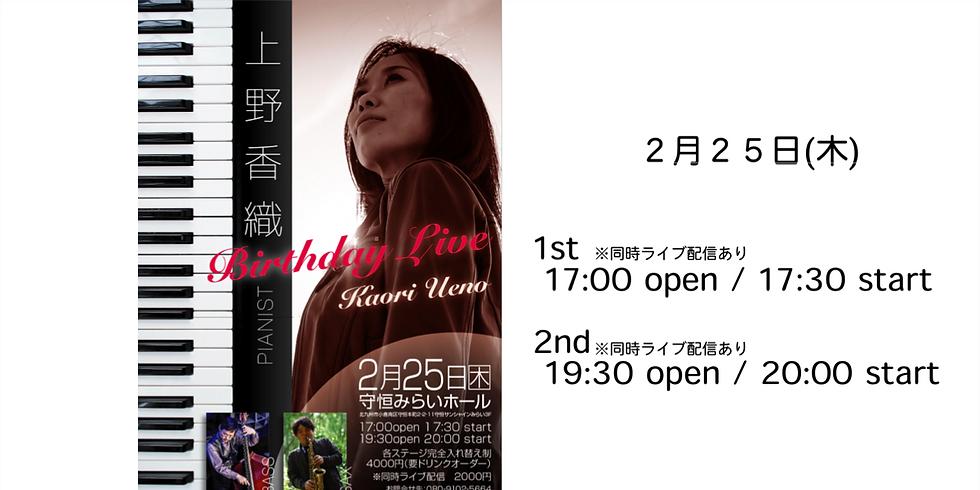 Kaori Ueno BirthdayLive