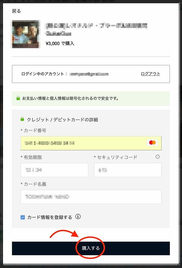 お支払い_03