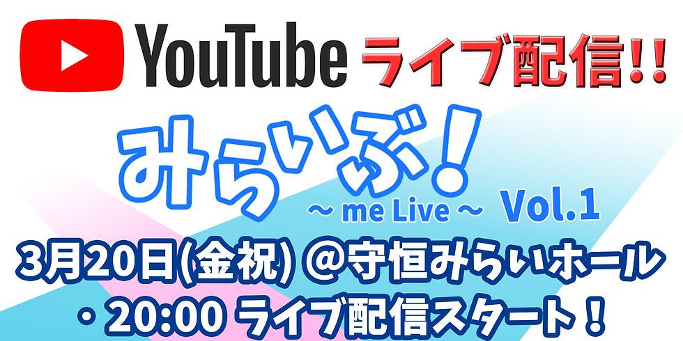 みらいぶ!~ me Live ~ Vol.1