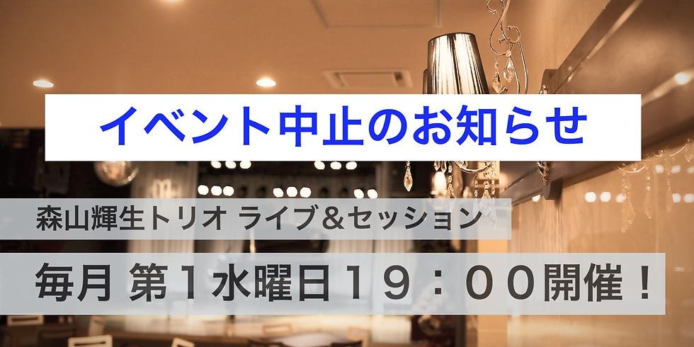森山輝生トリオ ライブ&セッション[中止のお知らせ]