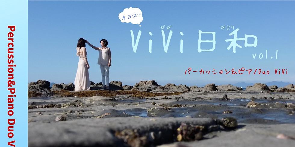 ViVi日和 vol.1