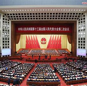 十三届全国人大二次会议表决通过了《中华人民共和国外商投资法》.jpg