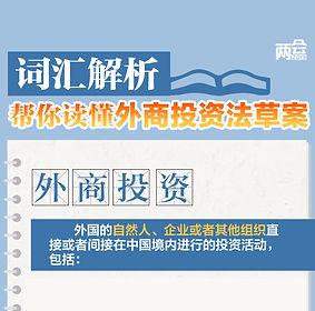 一图读懂《外商投资法》(附官方全文,主席令第二十六号).jpg