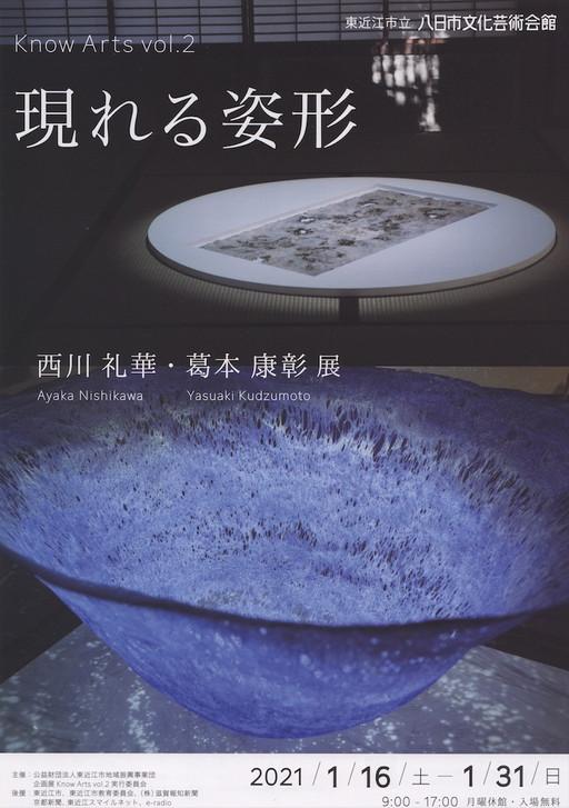 展示のお知らせ 2021. 1/16〜31